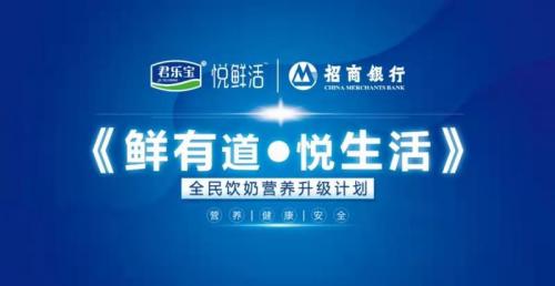 悦鲜活携手招商银行石家庄分行,共同开启全民饮奶营养升级公益活动